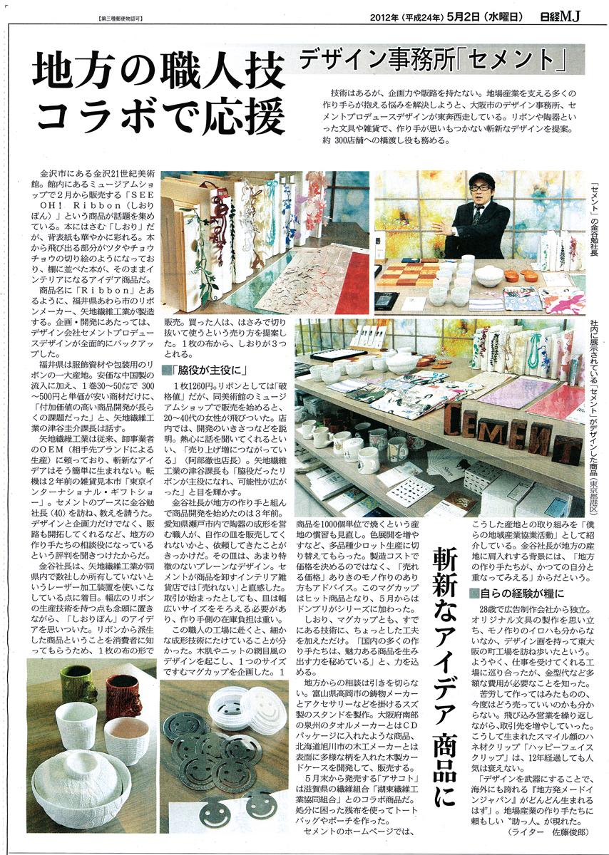 nikkei mj paper1 日経MJ新聞に掲載