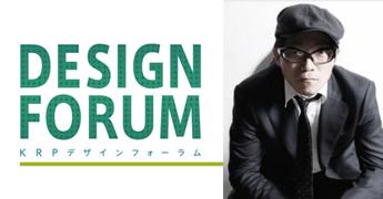 form1 KRPデザインフォーラム