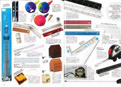 housemeasure1 400x288 【すごい文房具】にセメントの商品が掲載されました。