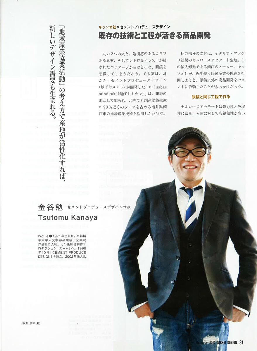 nikkei naka11 日経デザインに掲載