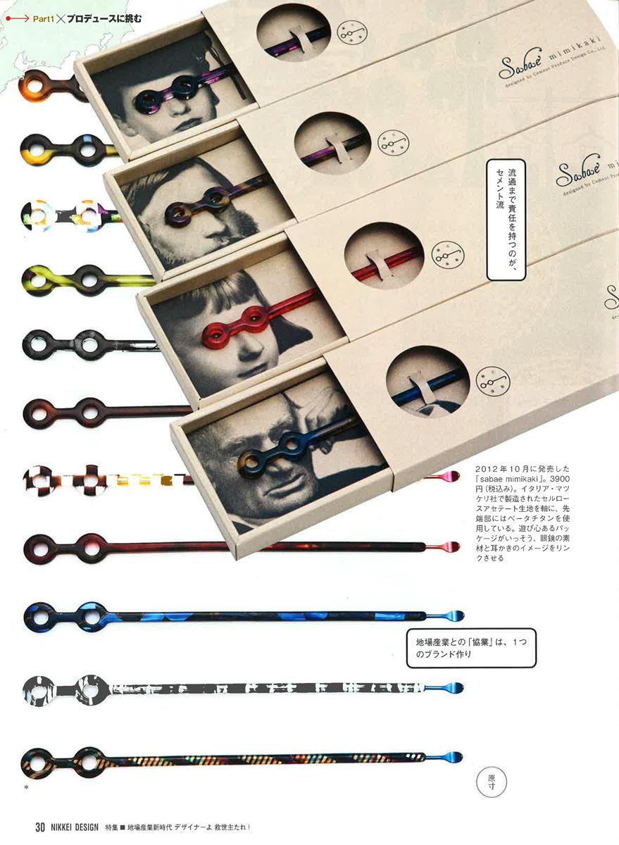 nikkei naka21 日経デザインに掲載