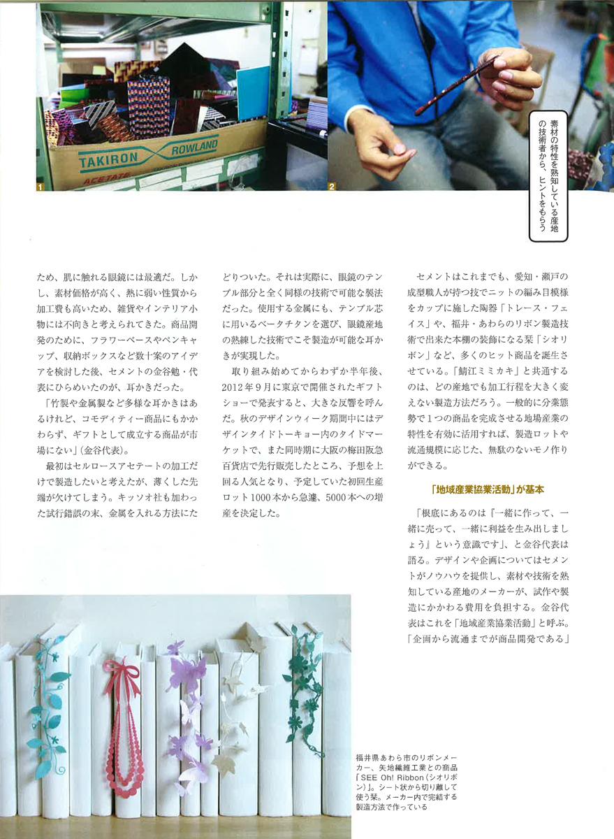 nikkei naka31 日経デザインに掲載