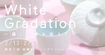 white gradation1 銀座三越「ホワイトグラデーション」